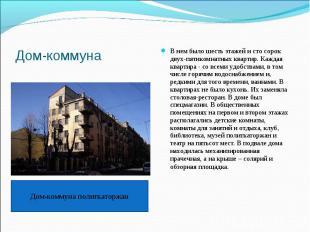 Дом-коммунаВ нем было шесть этажей и сто сорок двух-пятикомнатных квартир. Кажда