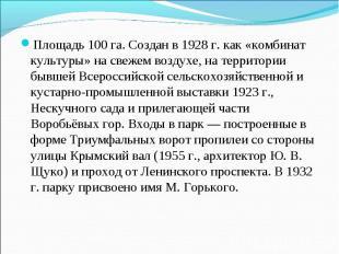 Площадь 100 га. Создан в 1928 г. как «комбинат культуры» на свежем воздухе, на т