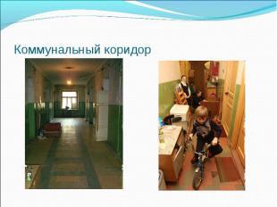 Коммунальный коридор