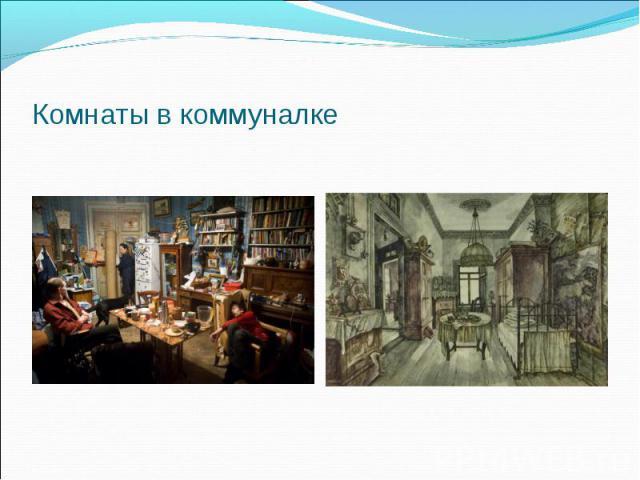 Комнаты в коммуналке