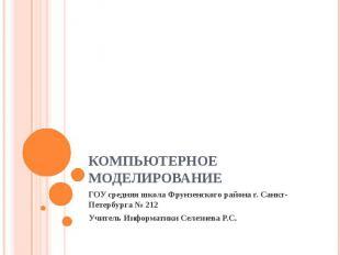 Компьютерное моделирование ГОУ средняя школа Фрунзенского района г. Санкт-Петерб