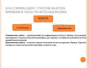 КЛАССИФИКАЦИЯ С УЧЕТОМ ФАКТОРА ВРЕМЕНИ И ОБЛАСТИ ИСПОЛЬЗОВАНИЯСтатическая модель