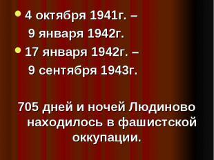 Периоды оккупации. 4 октября 1941г. – 9 января 1942г.17 января 1942г. – 9 сентяб