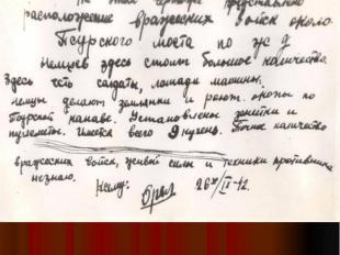 Донесение Алексея Шумавцова