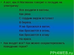 А вот, как Н.Матвеева говорит о посадке на электричку: Все входили в вагоны, Как