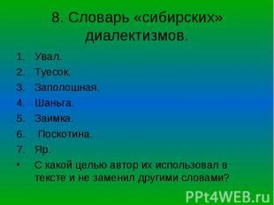 8. Словарь «сибирских» диалектизмов.Увал. Туесок. Заполошная. Шаньга. Заимка. По