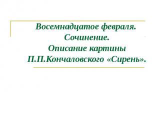 Восемнадцатое февраля. Сочинение.Описание картины П.П.Кончаловского «Сирень».