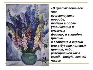 «В цветах есть всё, что существует в природе,только в более утончённых и сложных