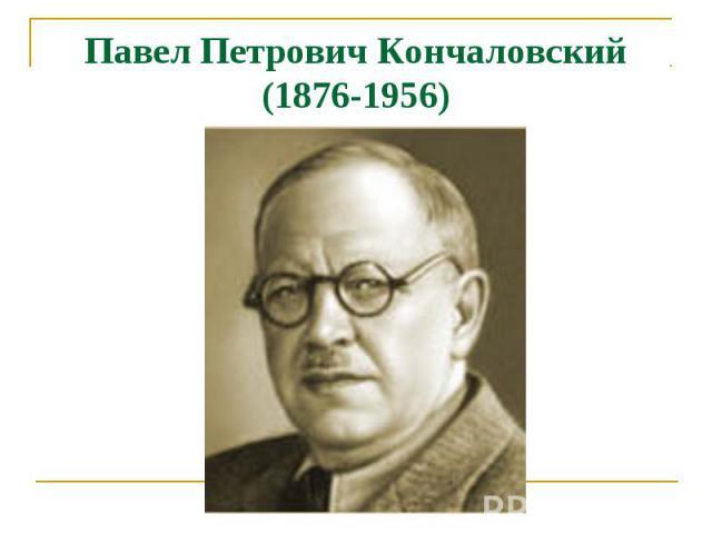 Павел Петрович Кончаловский(1876-1956)