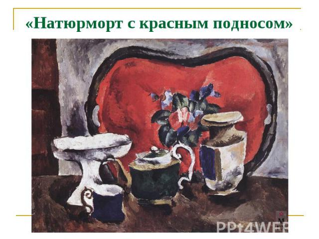 «Натюрморт с красным подносом»