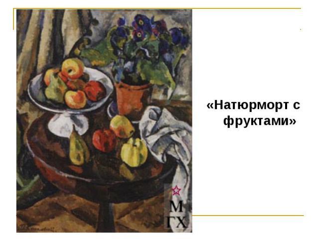 «Натюрморт с фруктами»