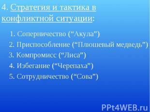 "4. Стратегия и тактика в конфликтной ситуации: 1. Соперничество (""Акула"") 2. При"