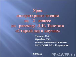 Урок литературного чтения во 2 классе по рассказу Л.Н. Толстого «Старый дед и вн