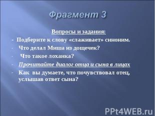Фрагмент 3Вопросы и задания:- Подберите к слову «слаживает» синоним.Что делал Ми
