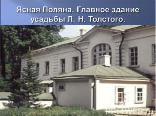 Ясная Поляна. Главное здание усадьбы Л. Н. Толстого.