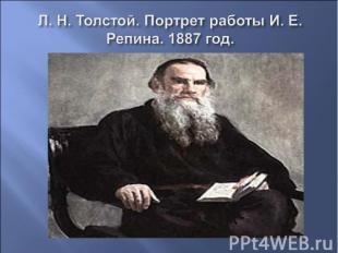 Л. Н. Толстой. Портрет работы И. Е. Репина. 1887 год.