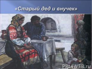 «Старый дед и внучек»