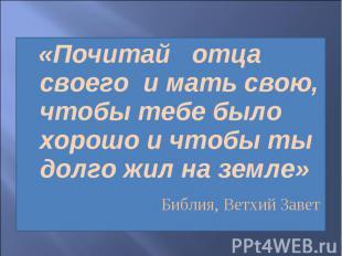 «Почитай отца своего и мать свою, чтобы тебе было хорошо и чтобы ты долго жил на