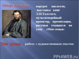 Оборудование:портрет писателя, выставка книг Л.Н.Толстого, мультимедийный проект