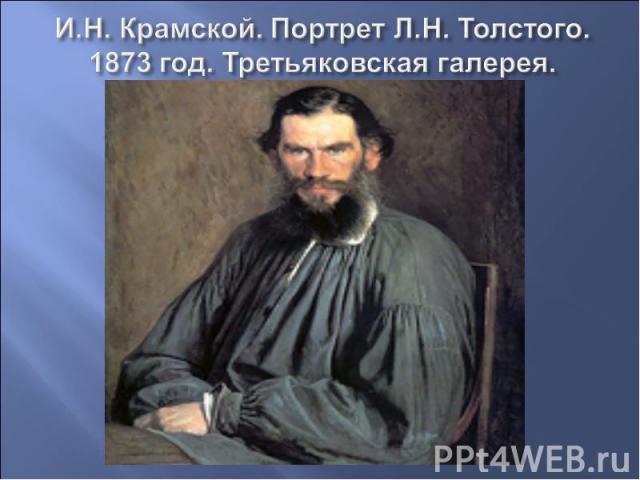 И.Н. Крамской. Портрет Л.Н. Толстого. 1873 год. Третьяковская галерея.