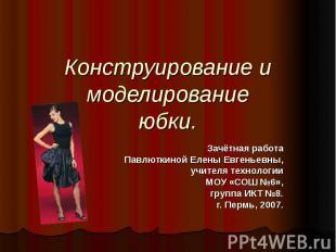 Конструирование и моделирование юбки Зачётная работа Павлюткиной Елены Евгеньевн