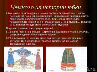 Немного из истории юбки…Юбку можно назвать одним из самых древних видов одежды –