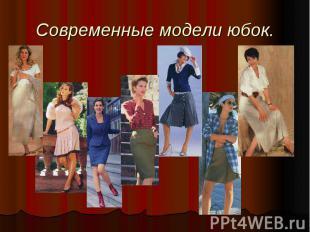 Современные модели юбок.