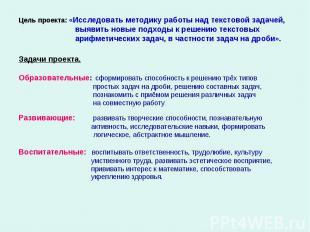 Цель проекта: «Исследовать методику работы над текстовой задачей, выявить новые