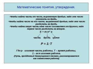 Математические понятия, утверждения. -Чтобы найти часть от числа, выраженную дро