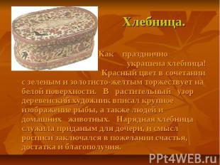 Хлебница.. Как празднично украшена хлебница! Красный цвет в сочетании с зеленым