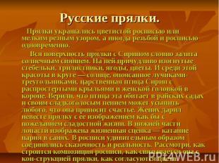 Русские прялки. Прялки украшались цветистой росписью или мелким резным узором, а