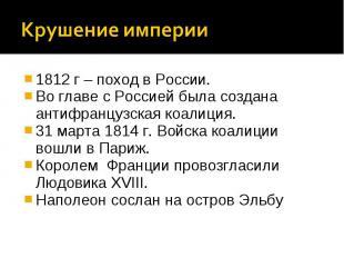 Крушение империи1812 г – поход в России.Во главе с Россией была создана антифран