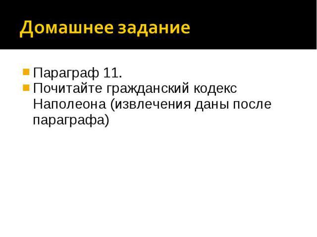 Домашнее заданиеПараграф 11.Почитайте гражданский кодекс Наполеона (извлечения даны после параграфа)