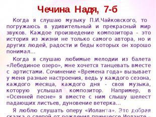 Чечина Надя, 7-б Когда я слушаю музыку П.И.Чайковского, то погружаюсь в удивител