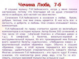 Чечина Люба, 7-бЯ слушаю музыку П.И.Чайковского, когда у меня плохое настроение,