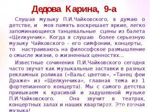 Дедова Карина, 9-а Слушая музыку П.И.Чайковского, я думаю о детстве, и моя памят