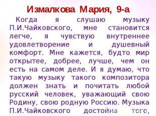 Измалкова Мария, 9-аКогда я слушаю музыку П.И.Чайковского, мне становится легче,