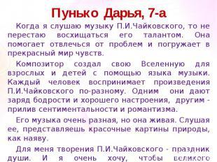 Пунько Дарья, 7-аКогда я слушаю музыку П.И.Чайковского, то не перестаю восхищать