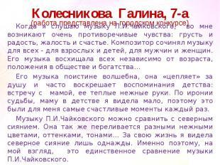 Колесникова Галина, 7-а(работа представлена на городском конкурсе)Когда я слушаю