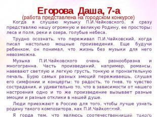 Егорова Даша, 7-а(работа представлена на городском конкурсе)Когда я слушаю музык