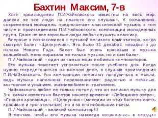 Бахтин Максим, 7-вХотя произведения П.И.Чайковского известны на весь мир, далеко