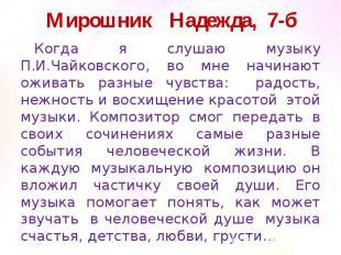 Мирошник Надежда, 7-бКогда я слушаю музыку П.И.Чайковского, во мне начинают ожив