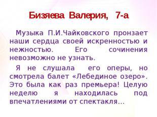 Бизяева Валерия, 7-аМузыка П.И.Чайковского пронзает наши сердца своей искренност