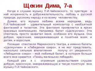 Щекин Дима, 7-аКогда я слушаю музыку П.И.Чайковского, то чувствую в ней искренно