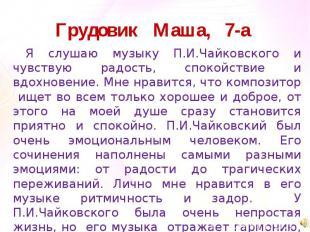 Грудовик Маша, 7-а Я слушаю музыку П.И.Чайковского и чувствую радость, спокойств