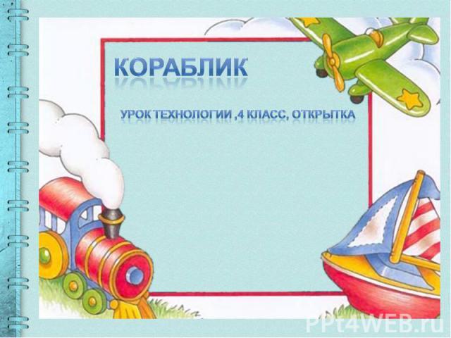 Кораблик Урок технологии ,4 класс, открытка