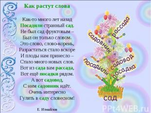 Как растут слова Как-то много лет назад Посадили странный сад.Не был сад фруктов