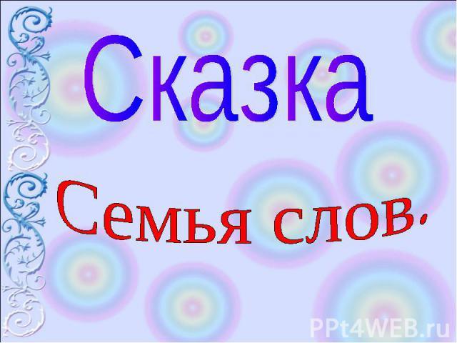 СказкаСемья слов.