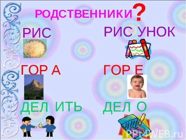 РОДСТВЕННИКИРИСГОРДЕЛУНОКГОРДЕЛ