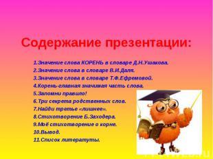 Содержание презентации:1.Значение слова КОРЕНЬ в словаре Д.Н.Ушакова.2.Значение